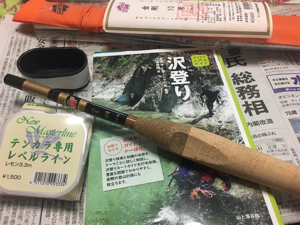 f:id:pescadoraire:20170803235118j:image