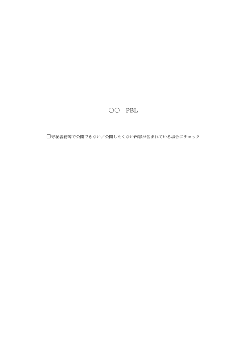 f:id:pesia_one:20200523201510p:plain:w300