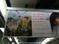 阪急電鉄の中で阪神タイガース、分かっていても違和感