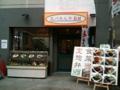 老舗の寿司屋が閉店、洋食屋さんに