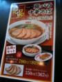 昼食は、幸楽苑の豚バラ中華そばのセット