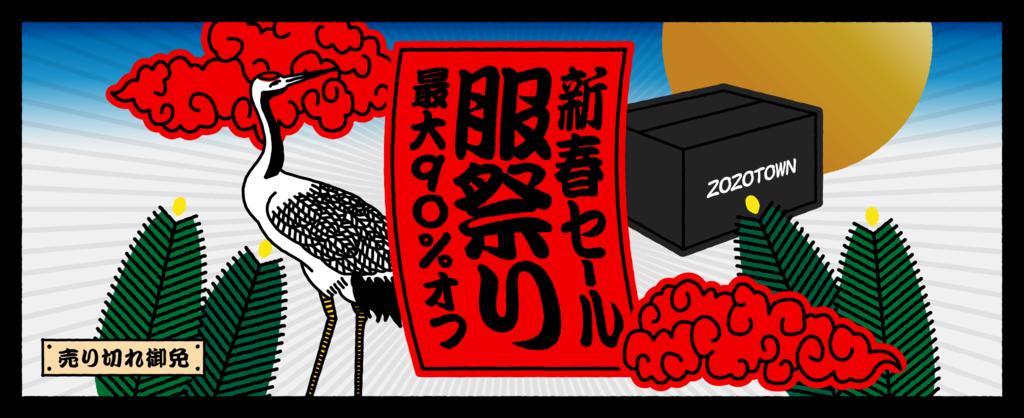 ZOZOTOWNの新春セール『服祭り』とZOZOARIGATO