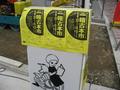 不忍ブックストリート 一箱古本市