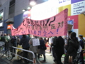 [デモ]新宿 「安全・安心まちづくり条例」の改悪に反対する緊急デモ