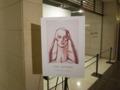 [アート]渋谷 Bunkamura Gallery 舟越桂展
