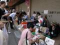 [散策]不忍ブックストリート 一箱古本市 コシヅカハム