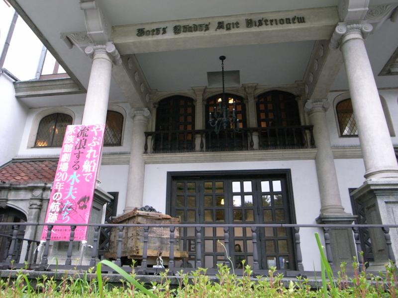 早稲田 演劇博物館