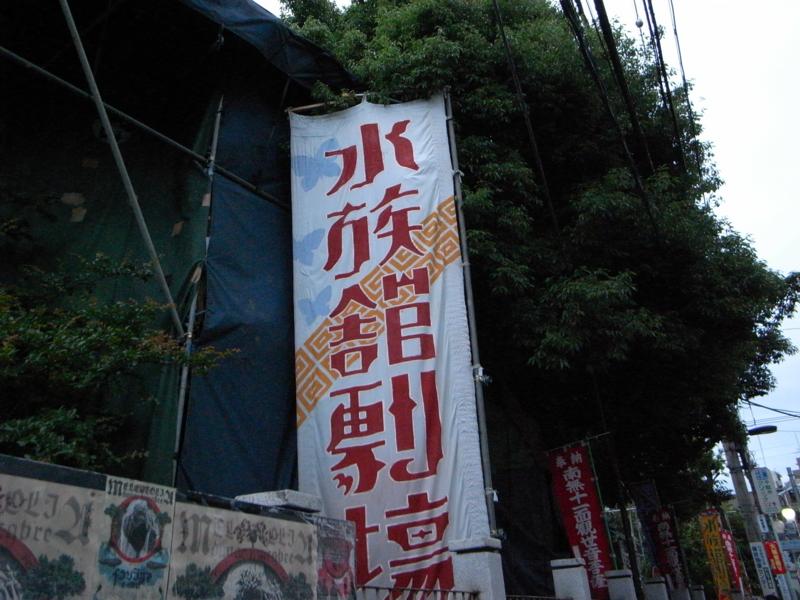 駒込大観音 水族館劇場 異神の森
