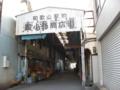 [街]和歌山 和歌山駅前卸小売商店街
