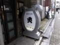 [散策]渋谷 百軒店 名曲喫茶ライオン