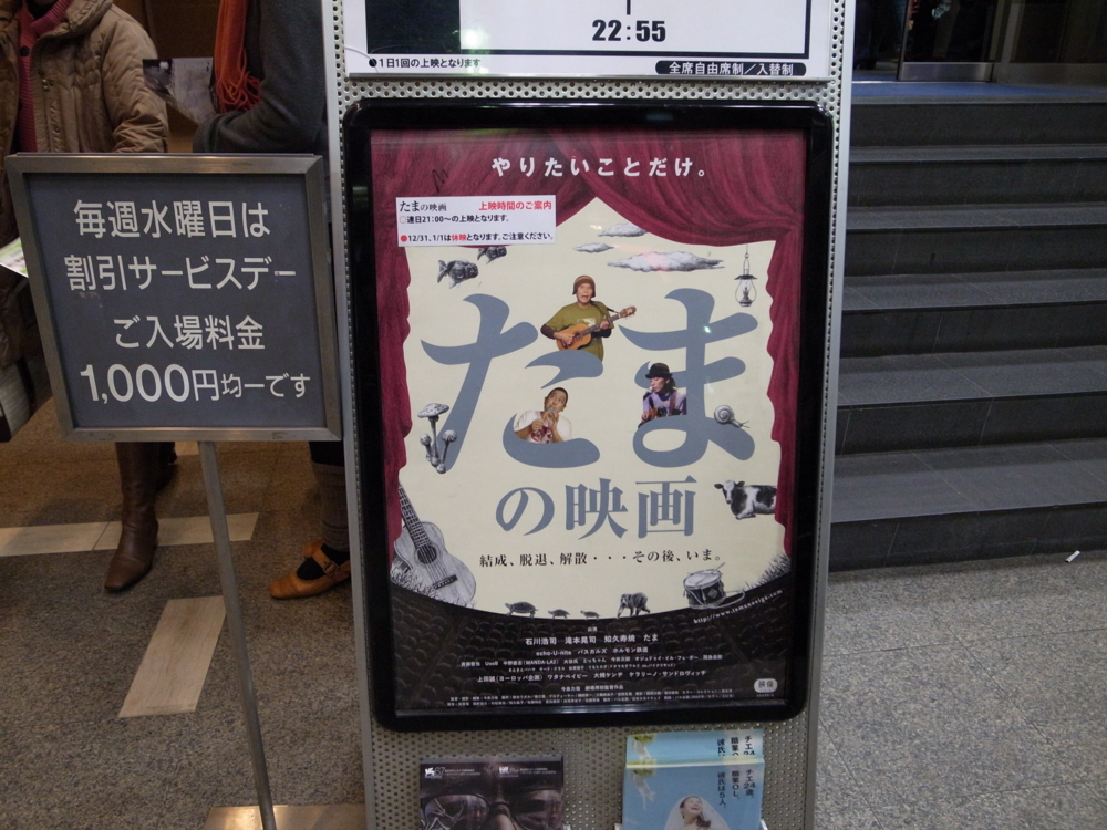 新宿 テアトル新宿 たまの映画