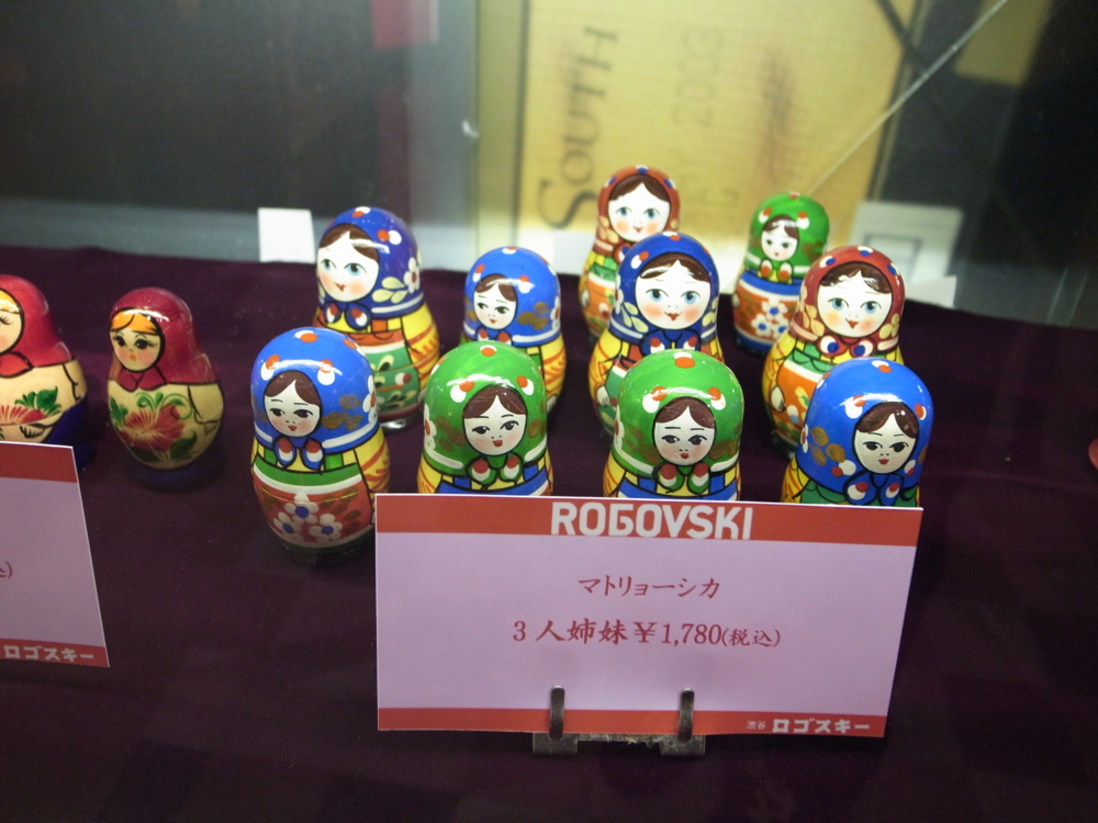 渋谷 ロゴスキー