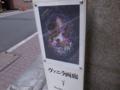[アート]銀座 ヴァニラ画廊 たま