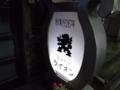 [散策]渋谷百軒店 名曲喫茶ライオン