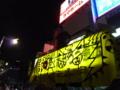 [デモ]新宿 9.11 新宿 原発やめろデモ!!!!!