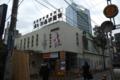 [散策]三軒茶屋 三軒茶屋中央劇場