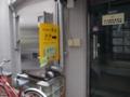 [散策]新宿 curry草枕