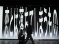 [アート]六本木 森美術館 LOVE展