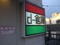日暮里 d-倉庫