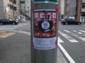 [音]関内 寿町フリーコンサート