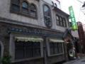 [散策][喫茶店]渋谷 名曲喫茶ライオン