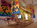 [アート]六本木 森美術館 六本木クロッシング2013展