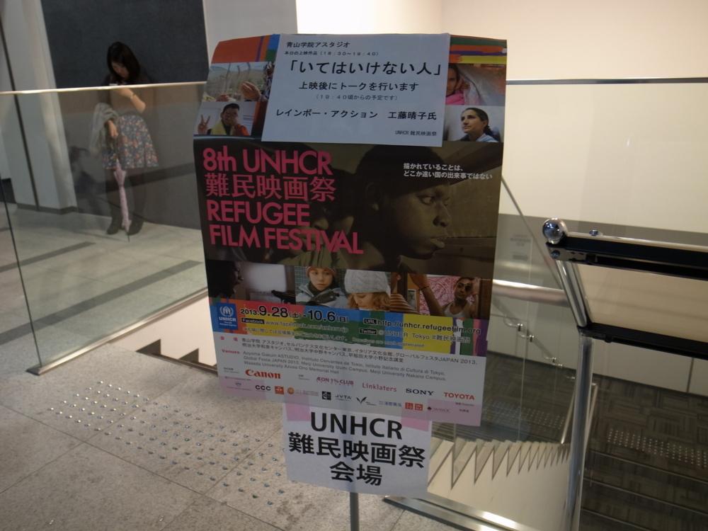 表参道 青山学院アスタジオ 難民映画祭
