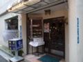 [喫茶店]浅草 ロッジ赤石