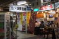 [散策]浅草駅