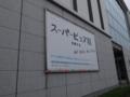 [アート]あざみ野 ギャラリーあざみ野 スーパーピュア展2013