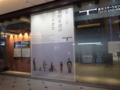 [アート]東京ステーションギャラリー 生誕100年!植田正治のつくりかた