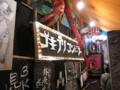 [散策]新宿 花園神社 酉の市