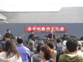 [フェス]府中 府中刑務所文化祭