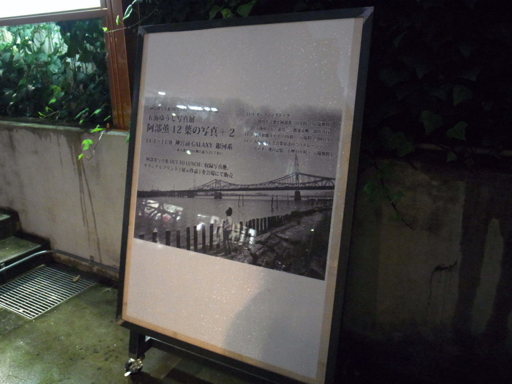 渋谷 GALAXY 阿部薫12葉の写真+2
