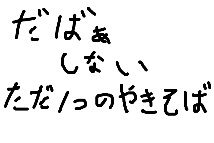 f:id:peyangu485:20170920235225p:plain