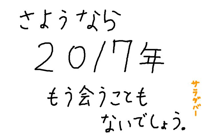 f:id:peyangu485:20171231225447p:plain
