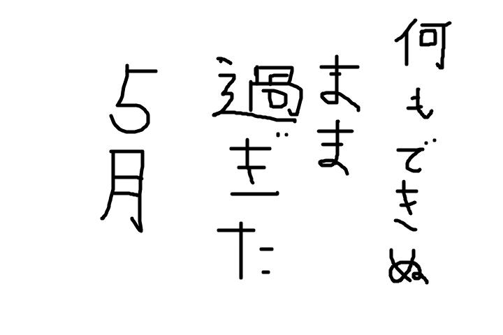 f:id:peyangu485:20200531123157p:plain