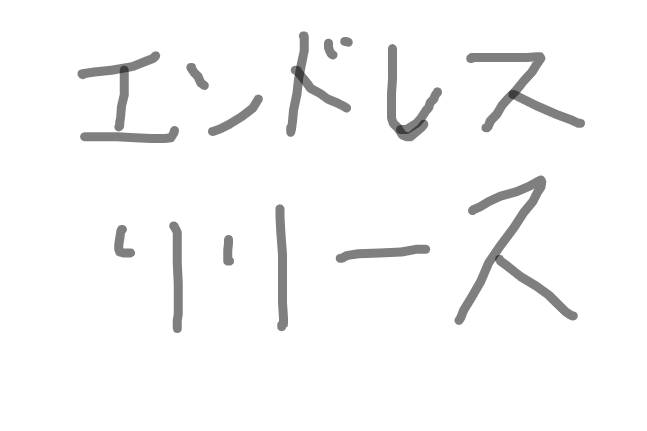 f:id:peyangu485:20200831222155p:plain