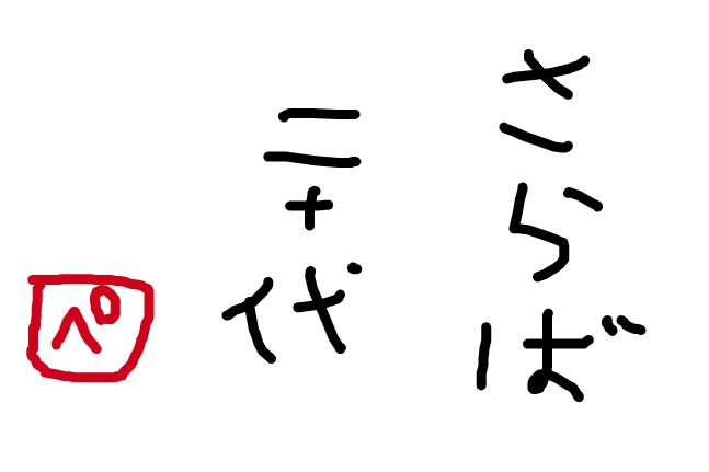 f:id:peyangu485:20210404193232p:plain