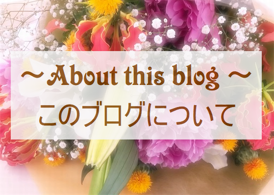 このブログについて