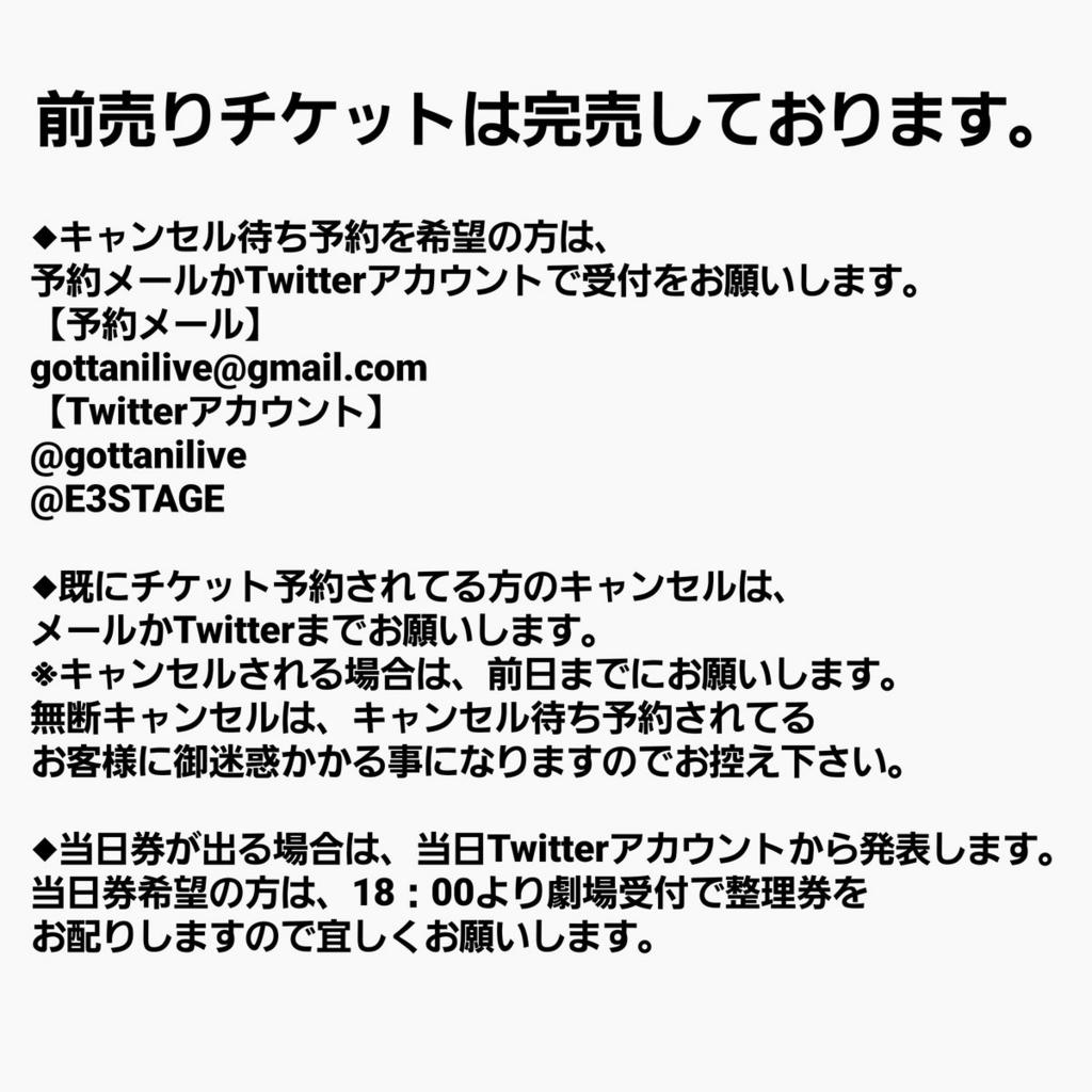 f:id:pgb_info:20171009005651j:plain