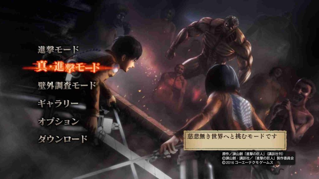 PS4/3/Vita 進撃の巨人 攻略サイト-Gametter