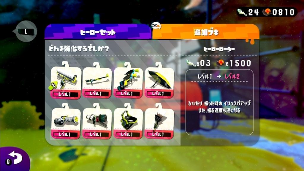 武器 スプラ トゥーン 1 最強