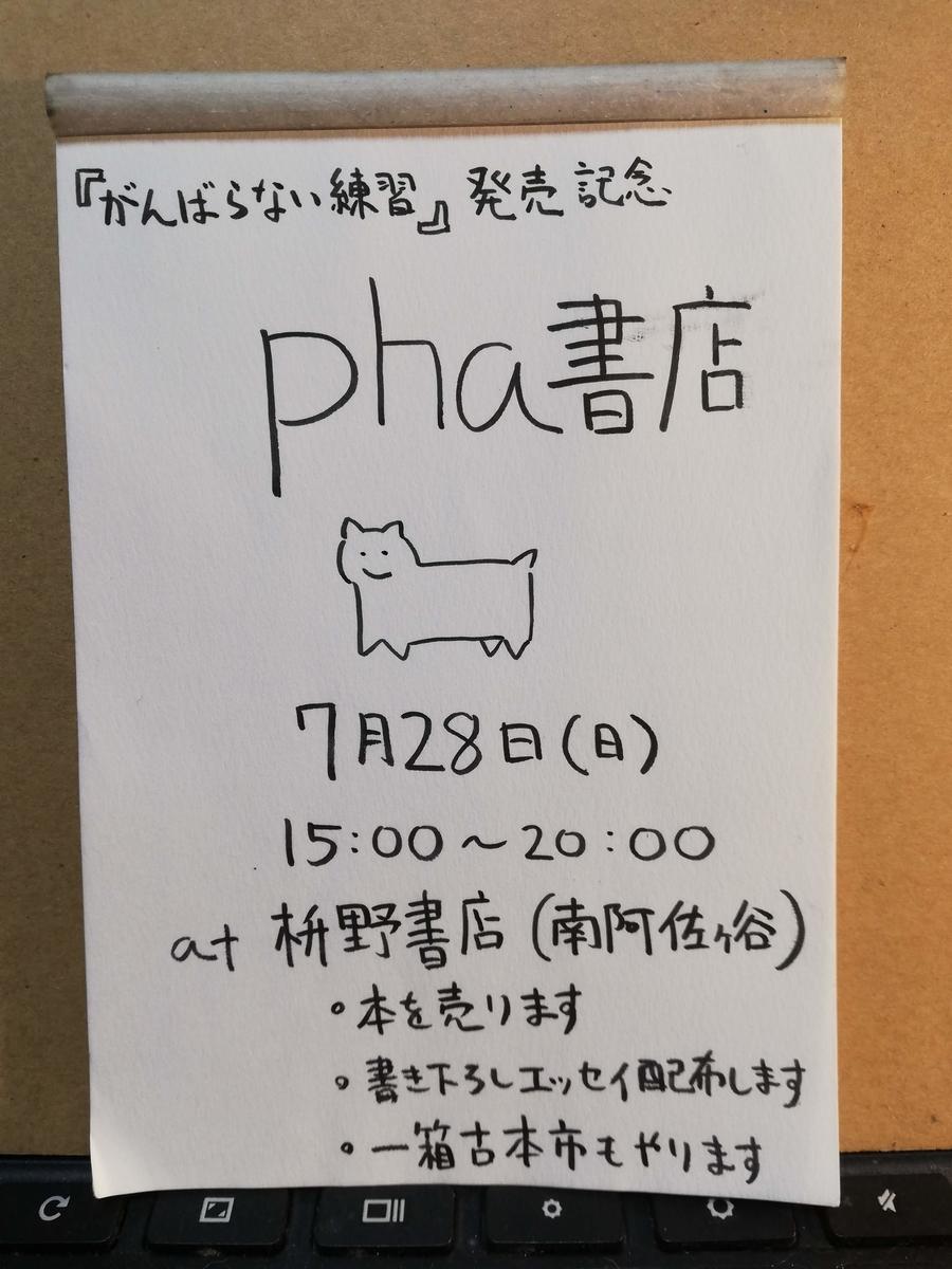 f:id:pha:20190719092933j:plain