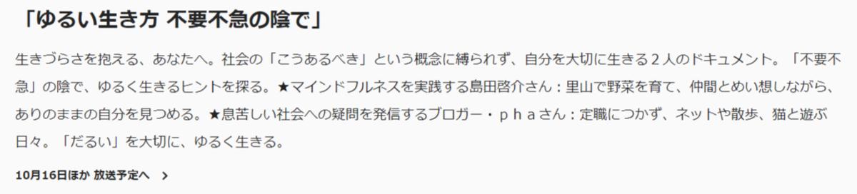 f:id:pha:20201010195822p:plain