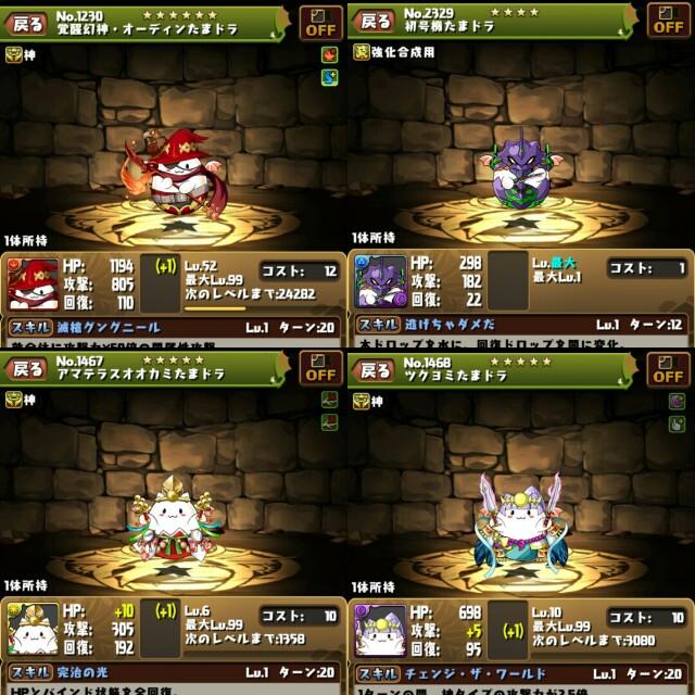 f:id:phantasm-takarazuka:20161001185125j:plain