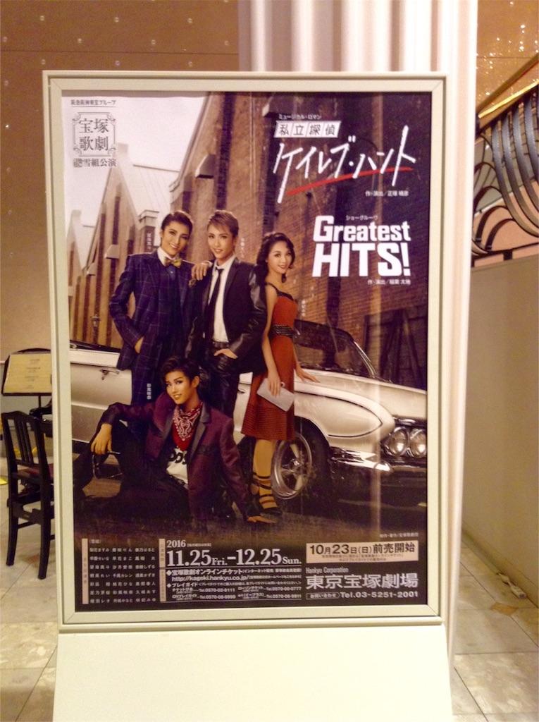 f:id:phantasm-takarazuka:20161219124152j:plain