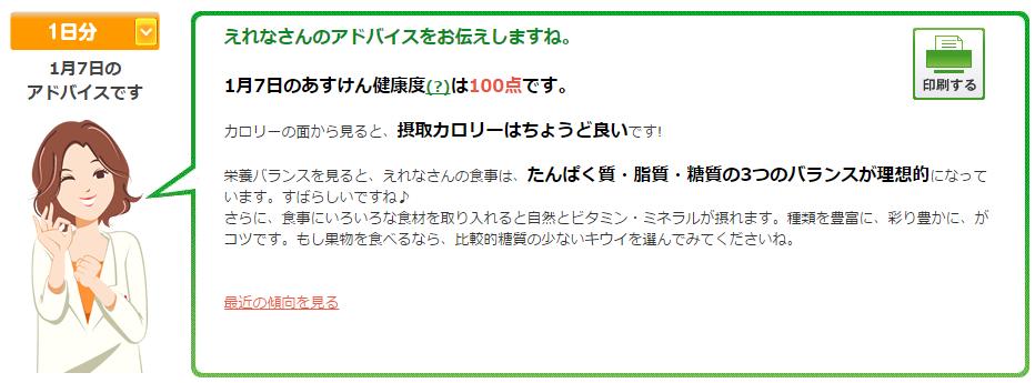 f:id:phantasm-takarazuka:20170107212345p:plain