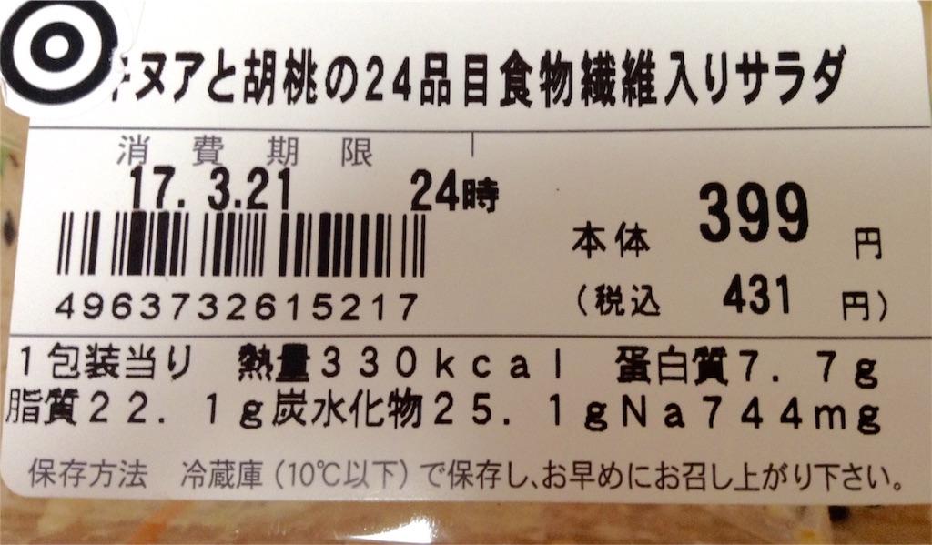 f:id:phantasm-takarazuka:20170321150858j:plain