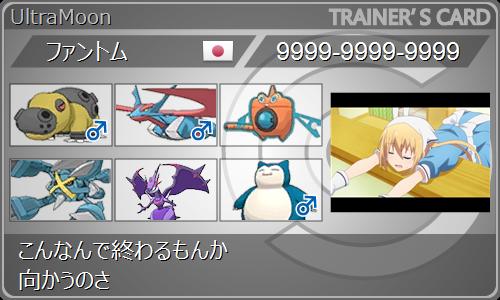 f:id:phantom282-pokemon:20180929145104p:plain